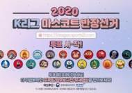 K리그 마스코트 '반장 선거' 26일 개표…아길레온-리카 2파전