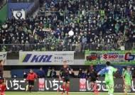 일본 프로축구, 컵대회 중단 확정…정규리그도 곧 결정