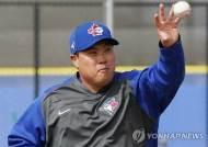 류현진, MLB 토론토 실전 데뷔전서 2이닝·투구수 45개 예정