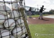 '짠돌이' 피츠버그·마이애미·탬파베이, MLB 노조 '불만 제기'