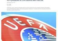 유럽축구연맹, 6월 A매치 포함한 주관 대회 '무기한 연기'
