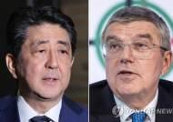 """일본 """"IOC도 올림픽 연기 추가 비용 부담해야""""…IOC '글쎄'"""