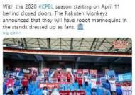 대만 야구, 무관중 개막전서 '로봇 마네킹' 응원단 배치