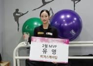 피겨 유영·사이클 이혜진, MBN 여성스포츠대상 2·3월 MVP