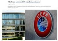 """""""UEFA, 챔피언스리그·유로파리그 8월 진행할 듯"""""""