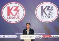 '한국 축구의 허리' K3·K4리그 출범…16일 첫 시즌 개막