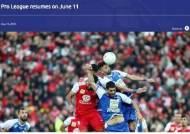 이란 프로축구, 6월 11일 무관중 경기로 재개