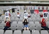 """'리얼돌 사건' FC서울에 제재금 1억원…""""K리그 명예 심각 실추"""""""