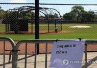 MLB 최소 16개팀, 마이너리거에 6월 이후에도 지원금 약속