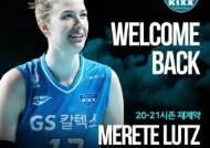 여자배구 GS칼텍스, '최장신 거포' 러츠와 재계약