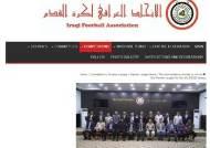 이라크 프로축구, 코로나19 여파에 끝내 '시즌 취소'