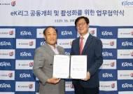 '랜선 K리그' 생긴다…프로축구연맹, e스포츠협회와 업무협약