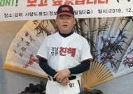 """삼미 '슈퍼스타' 감사용 """"굿바이 삼미…역사 속으로 사라지네요"""""""