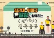 장애인체육회 '슬기로운 집콕 운동' 영상 추가 제작