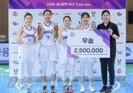 우리은행, 여자농구 3대3 트리플잼 1차 대회 우승…MVP 나윤정