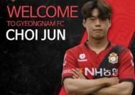 경남FC, 울산서 'U-20 월드컵 준우승 주역' 최준 임대 영입