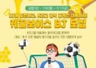 K리그 해설자 데뷔 기회…'케꿀보이스' 지원자 모집