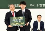 """신진서, 내년 우승도 '찜'…""""다른 분은 준우승 경쟁하시길"""""""