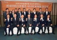 시니어바둑리그 신생팀 '데이터스트림즈' 창단