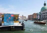 올해 황금사자상은 어디로…코로나19 속 베네치아영화제 개막