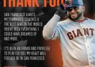 MLB 샌프란시스코, 펜스 이어 '쿵푸팬더' 산도발도 방출