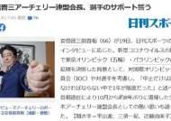 총리 그만둔 아베, 8년 만에 일본양궁연맹 회장직 복귀
