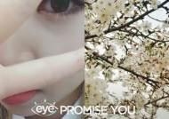 공민지, 각막기증 캠페인 '아이 프로미스 유' 동참