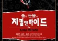 [Z현장] '술과 눈물과 지킬앤하이드', 명작 유쾌하게 뒤집은 웰메이드 코미디 연극(종합)