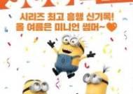 '슈퍼배드', 300만 관객 돌파... '주토피아'보다 빠른 흥행 속도