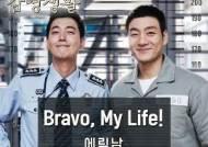 에릭남, '슬기로운 감빵생활' OST 'Bravo, My Life!' 발표