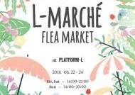 """루이까또즈, '엘 마르쉐' 개최 """"쇼핑부터 먹거리까지, 이색 경험 될 것"""""""