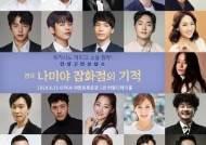 히가시노 게이고 소설 '나미야 잡화점의 기적' 연극화, 8월 개막