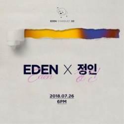 이든, 7월 프로젝트 주인공은 정인… 26일 신곡 발표