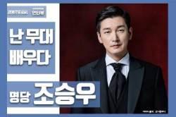 "[Z인터뷰] '명당' 조승우 ② ""나는 무대 배우다"""