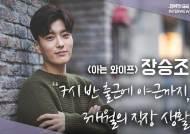 [Z인터뷰] '아는 와이프' 장승조 ① 7시 반 출근에 야근까지, 3개월의 직장 생활