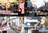 'Z-POP DREAM' Z-GIRLS, 버스킹부터 길거리 먹방까지…홍대 달군 특급 매력