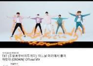 '빅히트 신인 그룹' TXT, 데뷔곡 MV 1000만 뷰 돌파... 올해 신인 최단 시간