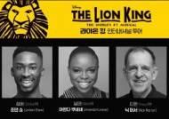 '라이온 킹' 인터내셔널 투어, 새 캐스트 합류... 에너지 더한다