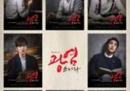 '광염소나타', 려욱부터 켄까지... 신비로운 캐릭터 포스터 공개