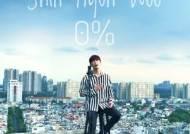 """신현우, 오늘(10일) 감성 발라드 '영이야' 공개 """"이제 남은 사랑은 0%"""""""