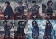 '엑스칼리버', 강렬 눈빛 아더부터 용맹 전사 랜슬럿까지 2차 콘셉트 포스터 공개