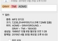 그레이, 30일 새 싱글 'TMI' 발매… 티저 이미지 공개