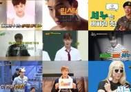 몬스타엑스 셔누, 반전미로 예능 대세 등극… '마리텔'부터 '옴뇸뇸뇸'까지