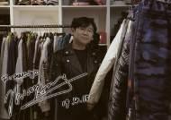 [특집 인터뷰] 패션 디자이너 박환성 ② 아시아의 슈프림을 향해