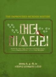 '머더 미스터리', 오는 6월 개막... 오늘의 희생자는?