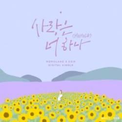 모모랜드, 신곡 '사랑은 너 하나' 발매… 이번엔 감성 발라드