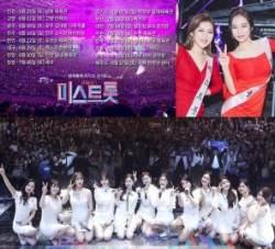 '미스트롯' 전국투어 콘서트, 광주 2회 공연 전석 매진… 추가 공연 결정