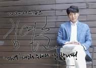 """[Z인터뷰] '자백' 김영훈 """"저의 인생캐, 미워해주셔서 감사합니다"""""""