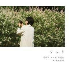 SG워너비 김진호, 오늘(16일) '엄마의 프로필 사진은 왜 꽃밭일까' 발매