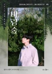 B1A4 산들, 데뷔 후 첫 단독 콘서트 '바람숲' 개최